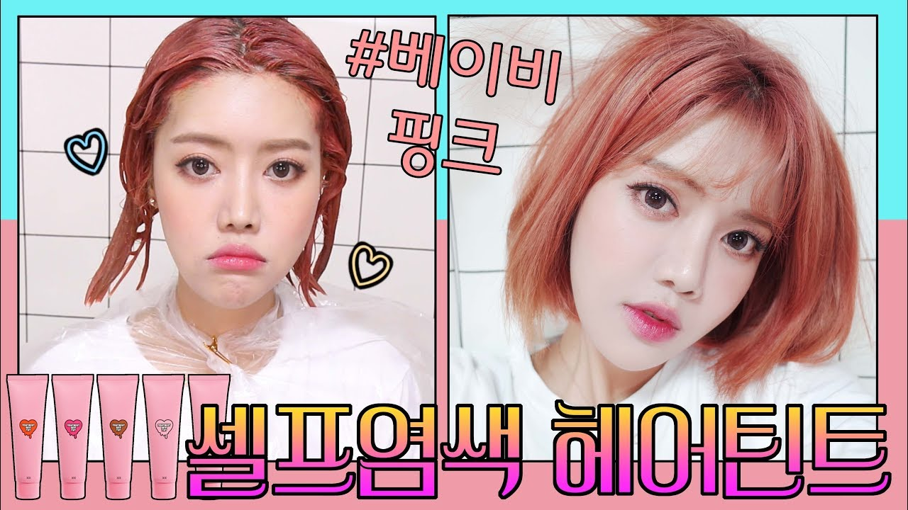 ENG/ Self Hair Dyeing feat. Style Nanada 3CE Hair Tint Baby Pink ...