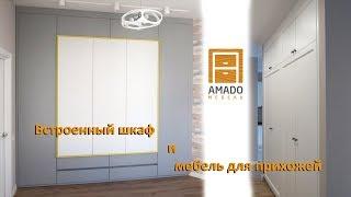 Обзор №29. Встроенный шкаф и мебель для прихожей
