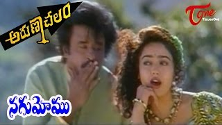 Arunachalam Movie Songs | Nagumomu Video Song | Rajinikanth, Soundarya