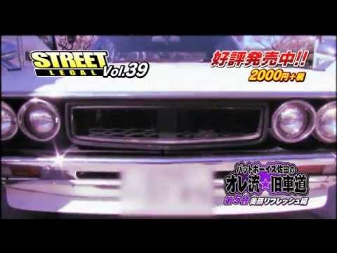 STREET LEGAL Vol.39 好評発売中!