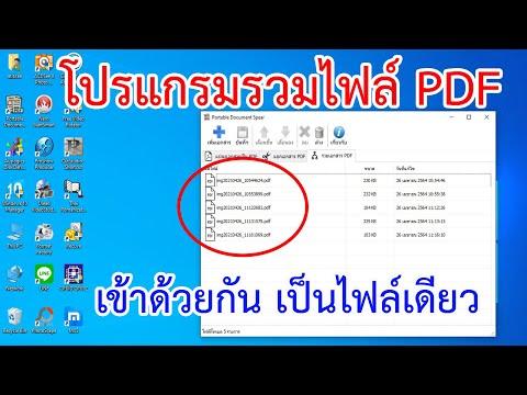 โปรแกรมรวมไฟล์ PDF เข้าด้วยกันเป็นไฟล์เดียว