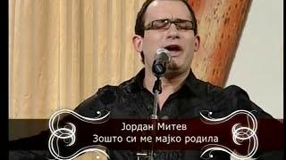 Download Zosto si me majko rodila - Jordan Mitev Mp3