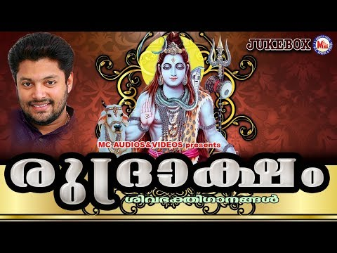 രുദ്രാക്ഷം | Rudraksham | Hindu Devotional Songs Malayalam | Lord Shiva Devotional Songs
