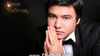 Новый клип Канат Умбетов - Журек [www.ZHARAR.com]