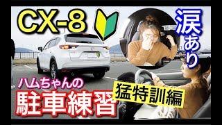 【死ぬほど苦手だけど】CX-8を乗りこなす為にバック駐車練習!!!
