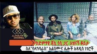 ከተወዳጁ ድምፃዊ ጃኪ ጎሲ ጋር በፋሲካ በአል ዋዜማ ያደረግነው አዝናኝ ቆይታ፡ EthiopikaLink