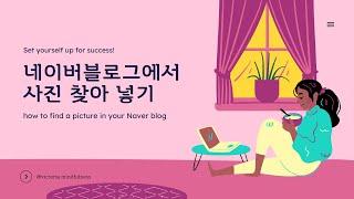 네이버 블로그 기능 배우기 - 사진, 책표지, 영화 포…