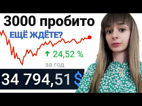 Почему акции гигантов упали, а рынок акций вырос? Инвестиционный портфель. Тинькофф инвестиции 2020.