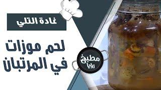 لحم موزات في المرتبان - غادة التلي