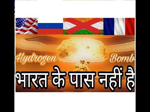 भारत के पास यह नहीं है ! What is Hydrogen Bomb | Hydrogen VS Atomic Bomb