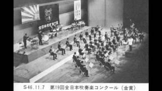 天理高校吹奏楽部 第19回 全日本吹奏楽コンクール