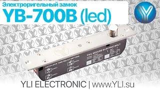Установка врезного электроригельного замка YB-700B(led) для систем контроля доступа (СКУД)(, 2015-08-25T13:43:42.000Z)