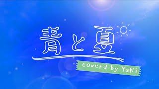 【風鈴がチリン】青と夏 歌ってみた-YuNi【Mrs.GREEN APPLE】