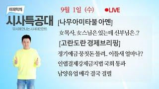9/1(수) '인앱결제 강제 방지법' 국회 통과 / 금…