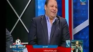 عامر حسين يكشف عن عقوبات قاسية على  حارس الزمالك وعلاء نبيل مدرب المقاولون