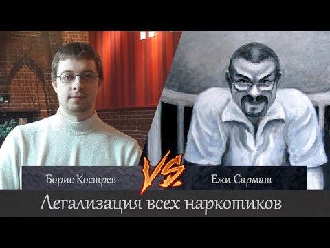 Ежи Сармат Vs Борис Костерев. Легализация всех наркотиков