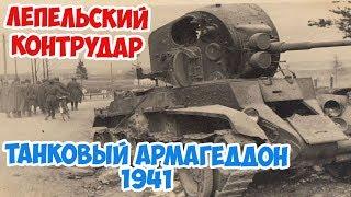 Битва под Сенно. Танковый армагеддон 1941. Часть 2. Великая Отечественная