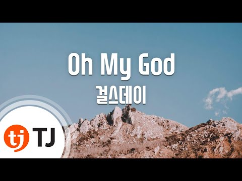 Oh My God_Girl's day 걸스데이_TJ노래방 (Karaoke/lyrics/romanization/KOREAN)