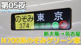 【大阪】第05夜・N700系のぞみグリーン車乗車記 / 新大阪→名古屋