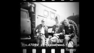 Далекий Схід село Чернятино в. ч. 47094 1985год літо.ремрот