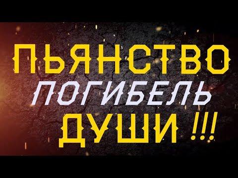 ПЬЯНСТВО - погибель ДУШИ!!! Грех и покаяние последних времен - архимандрит Лазарь (Абашидзе)