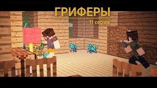 "🤓 ОБМАН МОДЕРАТОРА - Сериал ""Гриферы"", эпизод 11"