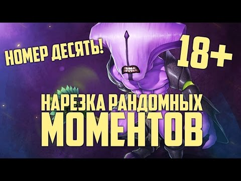 видео: Нарезка рандомных моментов #10