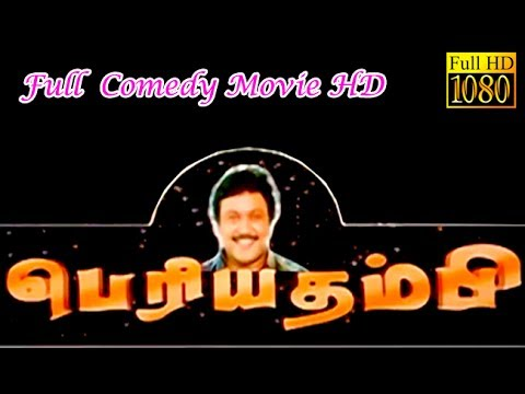 Periya Thambi | Prabhu,Nagma,Goundamani | Superhit Tamil Movie HD