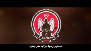 6 - جنة الخالدين .. CD ULTRAS AHLAWY 2013