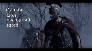Юлий Цезарь/Канцлер Ги/Судьба моя- звёздный иней