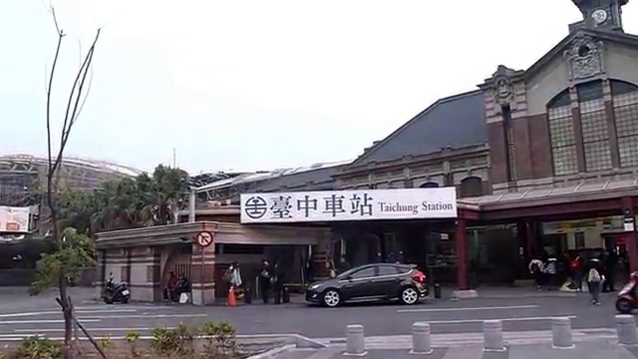 臺中車站即將走進臺灣歷史古蹟1041217 - YouTube