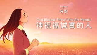 英文詩歌《神祝福誠實的人》【中文字幕】