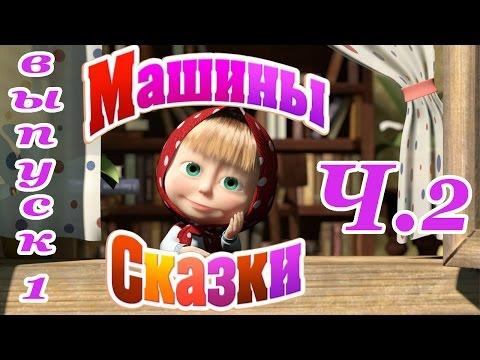 Маша и Медведь | Игра машины сказки выпуск 1 ч.2