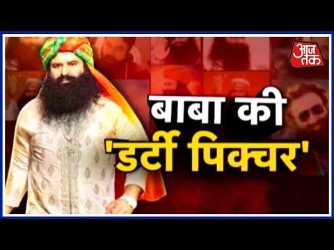 Vishesh : Dirty Picture Of Baba Gurmeet Singh, Nude Dance Of Sadhvis
