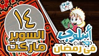حلقة 14: السوبر ماركت | تدفع كام وتحقق أحلامك في الحياة | أسلوب في رمضان osloop ramadan 2016