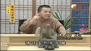 八正道之正業(二)【易經心法講座204】| WXTV唯心電視台
