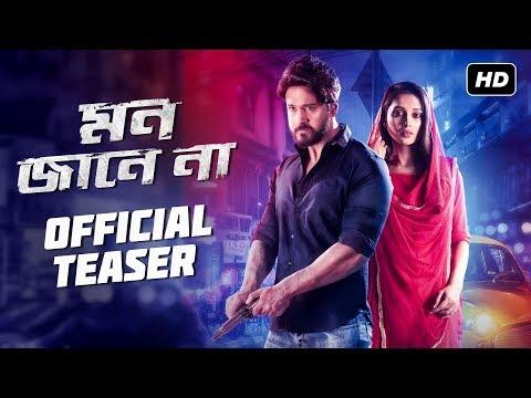 Mon Jaane Na (মন জানে না) | Official Teaser | Yash | Mimi | Shagufta Rafique | SVF