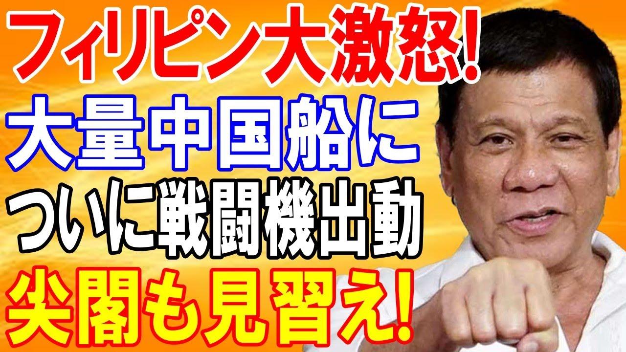 【海外の反応】フィリピンが大量の中国船に蹂躙されついに戦闘機出撃へ!艦隊も増派し南シナ海へ派遣「今のフィリピンは明日の尖閣」「日本に感謝!」【日本の魂】