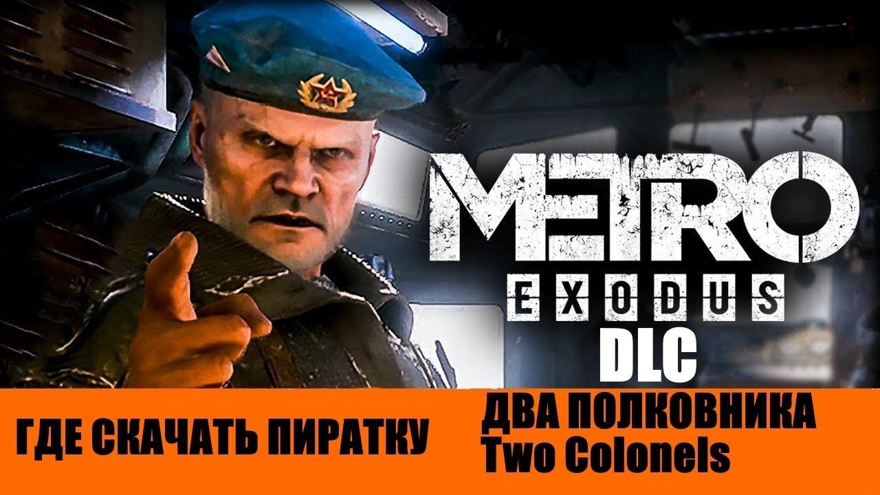 ГДЕ СКАЧАТЬ ПИРАТКУ Metro Exodus The Two Colonels Метро Исход ДВА ПОЛКОВНИКА DLC