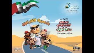 Shaabiyat Al-Cartoon-Show Live auf Dalma Mall auf UAE National Day 2019