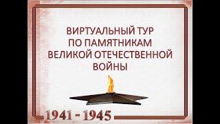 Виртуальный тур по памятникам Великой Отечественной войны в Ижевске