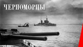 Черноморцы (1942) фильм