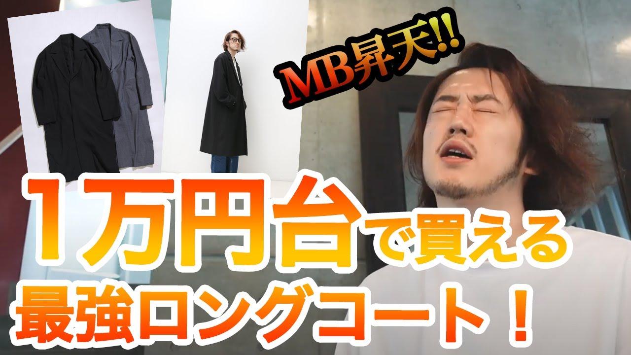1万円台で買える最強ロングコート発売します!