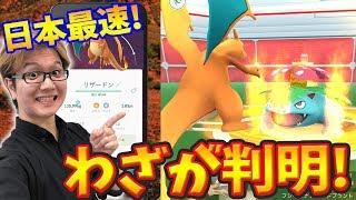 リザードン専用わざを世界最速公開!!バトルシーンも先行公開!!【ポケモンGO】【Pokémon GO】