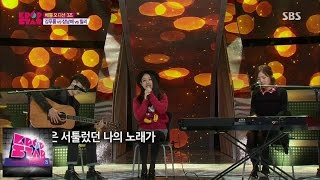 삼남매(신지민,김효람,홍찬미)-Bounce/조용필 @K팝스타 시즌4 13회150215