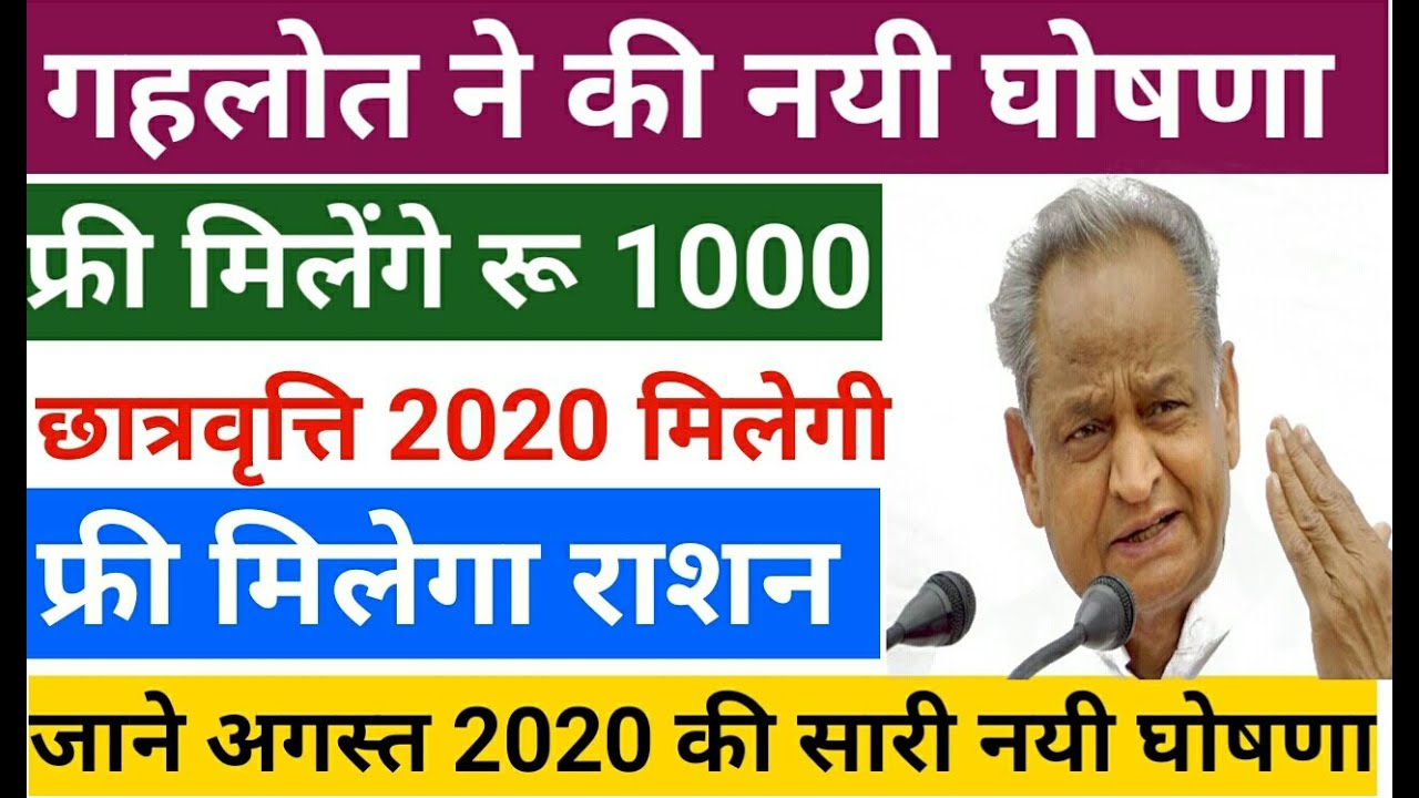 CM गहलोत ने की घोषणा / राजस्थान अगस्त २०२० सरकारी घोषणा / फ्री रूपये 1000, फ्री राशन, छात्रवृति 2020