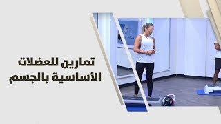 تمارين للعضلات الأساسية بالجسم - روان عبد الهادي