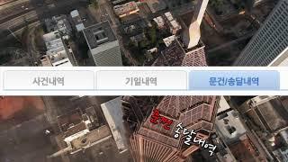 부동산 경매 예정물건 대공개