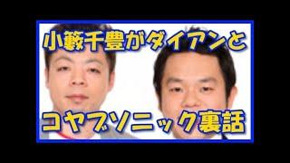 チャンネル登録はこちら→小籔千豊がダイアンに対する思いとコヤブソニッ...