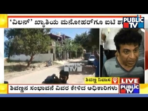 IT Sleuths Inquire Shiva Rajkumar About Remuneration Details; Geetha Shiva Rajkumar Also inquired